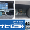 「民間医局レジナビフェア 2018 仙台 ~臨床研修プログラム~」に出展します