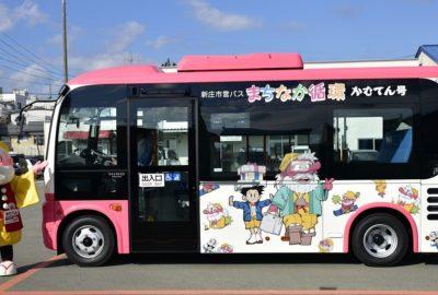 新庄市営バス「まちなか循環線」が運行します