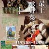 第10回最上伝承野菜フェアが開催されます