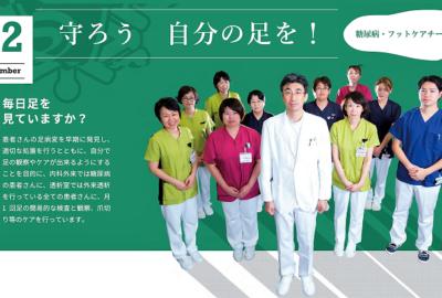 新庄病院12月カレンダー