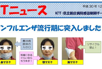 「ICTニュース12月号」を発行しました