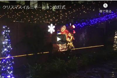 クリスマスイルミネーションの点灯式!