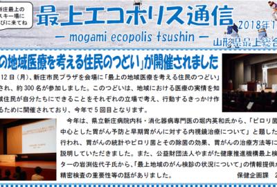 最上エコポリス通信(平成30年12月号)が発行されました