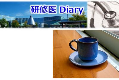 「研修医Diary」