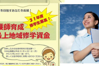 平成31年度「看護師育成最上地域修学資金」の募集について