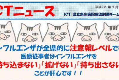 ICTニュース(平成31年1月号)を発行しました