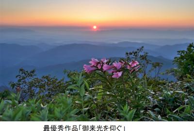 平成30年度「やまがた百名山」写真コンテスト