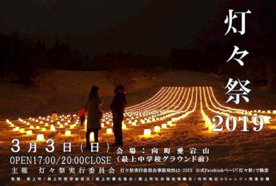 灯々祭(最上町)のお知らせ