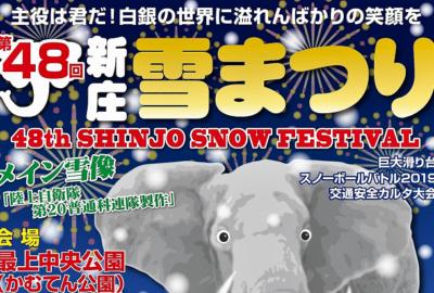 「第48回 新庄雪まつり」開催中です