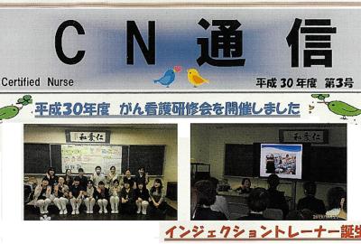 30年度第3号「CN通信」を発行しました