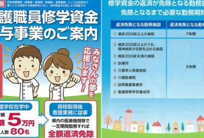 山形県看護職員修学資金貸与事業について