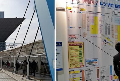 「レジナビフェアスプリング 2019東京」に出展しました