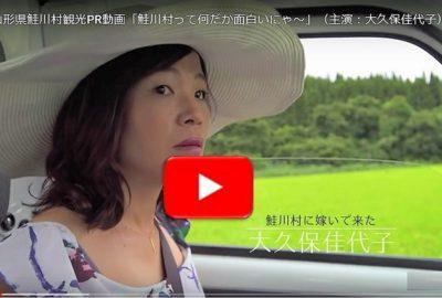大久保佳代子(TVタレント)さん主演観光PR動画!