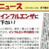 ICTニュース(平成31年4月号)を紹介します