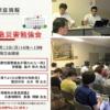 令和元年「第1回 救急災害勉強会」を開催しました