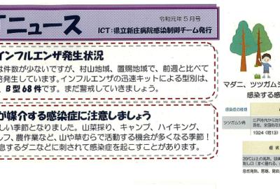 ICTニュース(令和元年5月号)が発行されました