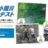 「最上小国川写真コンテスト」のご案内(地域情報)