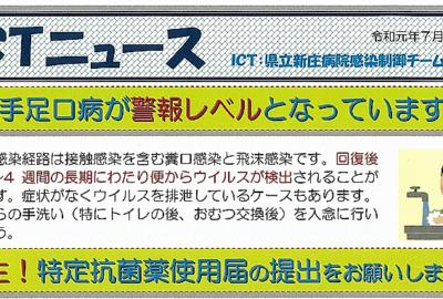 ICTニュース7月号を発行しました