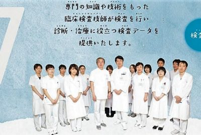 「新庄病院 令和元年7月カレンダー」です