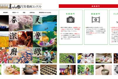 「山形」をテーマに、写真、動画、インスタグラムの3部門のコンテストが開催されています