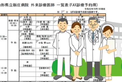 外来診療医師の変更について(10月1日付)
