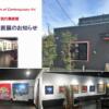 ~芸術・文化とのふれあい~「アトリエ・山形現代美術館」(新庄市)