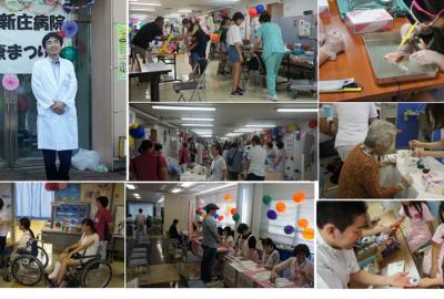 第5回「 新庄病院健康まつり」を開催しました