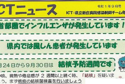 ICTニュース9月号を発行しました