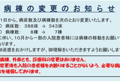 病棟の変更のお知らせ(令和元年11月1日~)