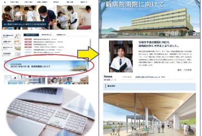ホームページに「新病院情報」コーナーを設置しました