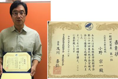 「日本核医学技術学会(東北)」で最優秀賞を受賞しました