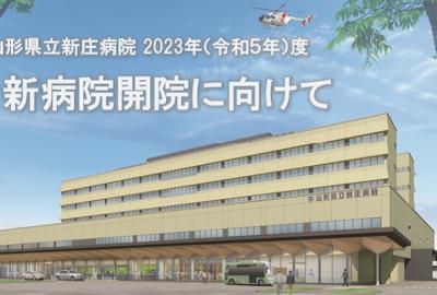 【速報】新病院の基本設計が完成しました!