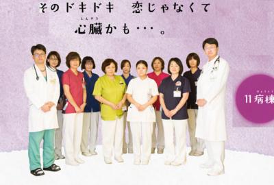 「新庄病院 令和元年11月カレンダー」です