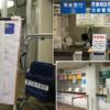 外来休診(令和元年11月29日)のお知らせ