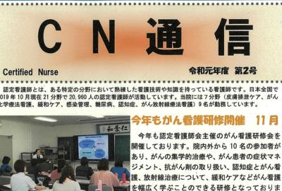 令和元年度 第2号「CN通信」を発行しました