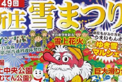 「第49回 新庄雪まつり」のお知らせ【地域情報】