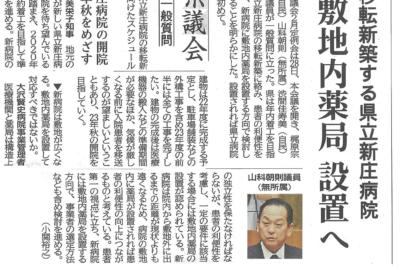 県議会にて新庄病院移転新築にかかる質疑がありました