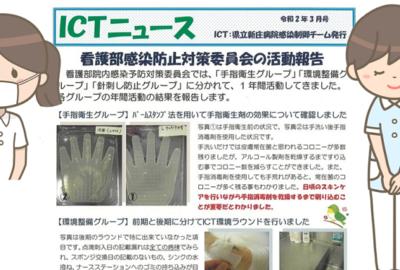 ICTニュース3月号を発行しました