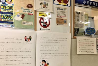 「子どもたちへのお知らせ」(日本小児科学会)を外来窓口に掲示しています