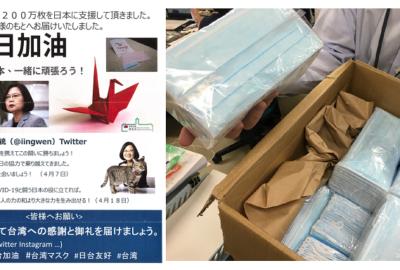 台湾政府から寄贈されたマスクが届きました
