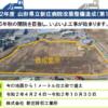新病院建設予定地の造成工事が開始します。