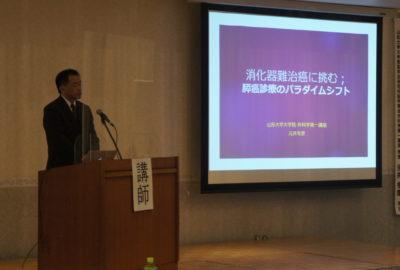 第92回「最上消化器研究会特別講演会」が行われました。