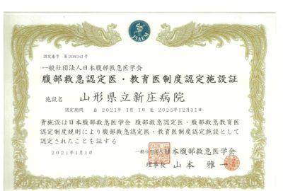 腹部救急認定医・教育医制度認定施設に認定されました