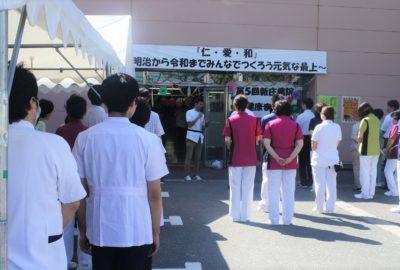 「新庄病院健康まつり振り返り企画」開催のおしらせ