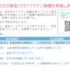 妊娠中の方を対象とした新型コロナウイルスワクチン接種の実施について【至急】